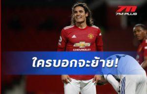 ข่าวบอลอังกฤษ