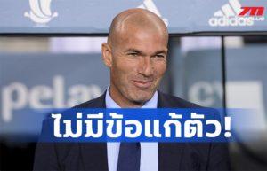 ซีเนดีน ซีดาน